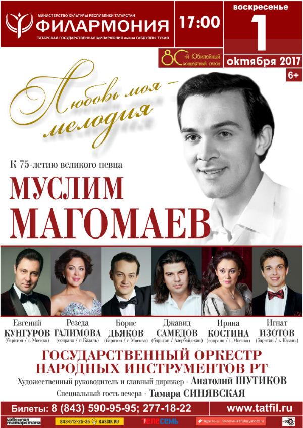 В Казани состоится концерт памяти Муслима Магомаева