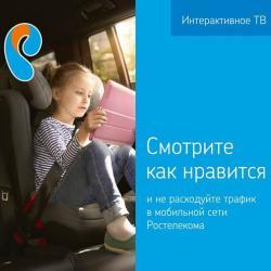 «Ростелеком» обнуляет стоимость мобильного интернет-трафика при просмотре «Интерактивного ТВ»