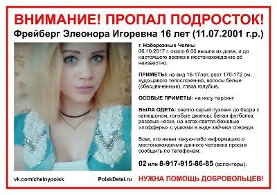 В Татарстане пропали две несовершеннолетние девочки (ФОТО)