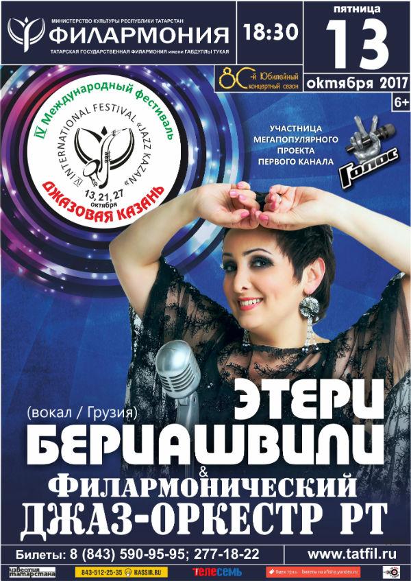 В Казани состоится Международный фестиваль «Джазовая Казань»