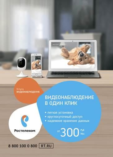Домашнее видеонаблюдение под ключ: умное решение «Ростелекома» для онлайн-контроля из любой точки мира