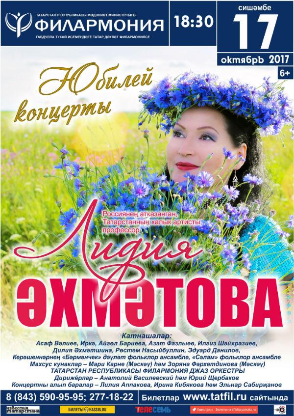В Казани состоится юбилейный концерт Лидии Ахметовой