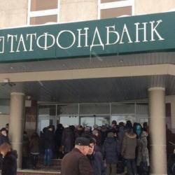 АСВ выставит на торги имущество «Татфондбанка» на 3 миллиарда рублей