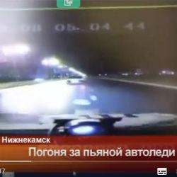 В Татарстане несколько экипажей ГИБДД гонялись за пьяной автоледи (ВИДЕО)