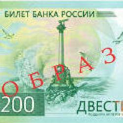 ЦБ ввел в обращение банкноты в 200 и 2000 рублей (ФОТО)