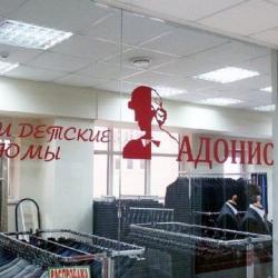 «Швейную фабрику «Адонис» признали банкротом