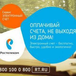 Более половины абонентов «Ростелекома» в Татарстане выбрали электронные счета за услуги связи