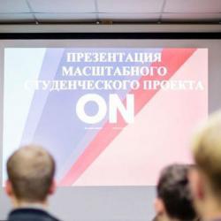 К всероссийскому проекту «ON RUSSIA!» присоединились студенты из Татарстана
