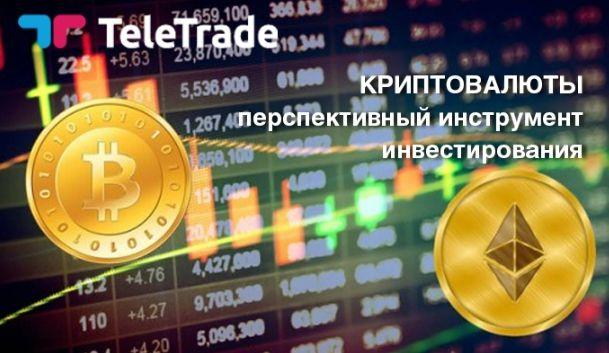 TeleTrade рекомендует инвестировать в цифру – криптовалюты