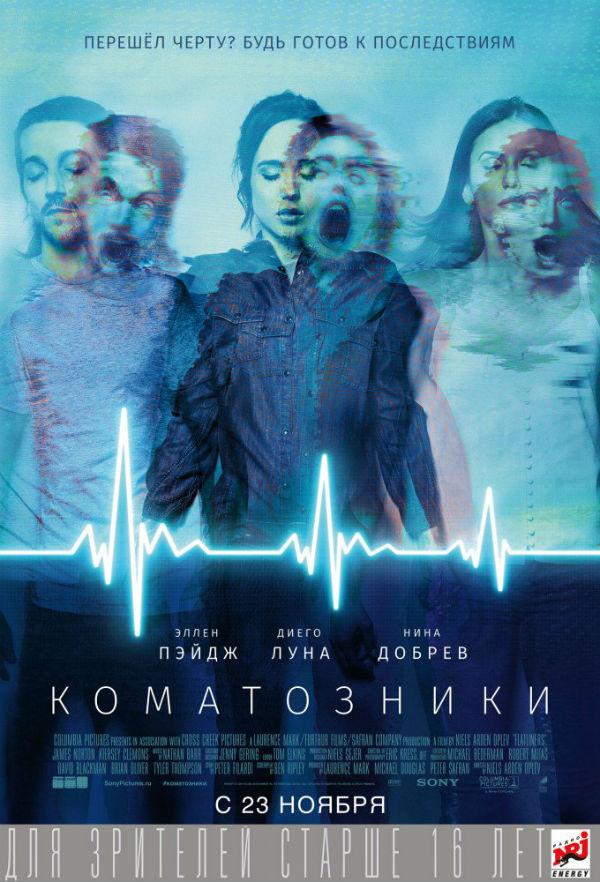 В кинотеатре «GRAND CINEMA» в Казани прошёл закрытый предпоказ ремейка «Коматозники»