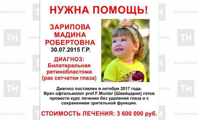 Двухлетней дочке сотрудницы МЧС РТ собирают деньги на лечение от рака в Швейцарии