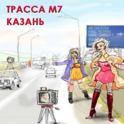 Художница из Москвы изобразила главные проблемы дорог Татарстана