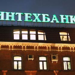 АСВ оспаривает сделки с ИнтехБанком на 793 млн рублей