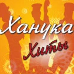 В Казани состоится концерт старейшего клезмерского коллектива Татарстана — ансамбля «Симха»