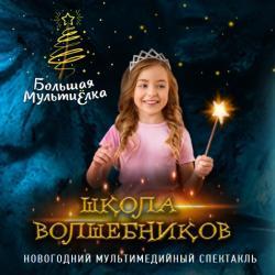 «МультиЁлка. Школа волшебников» – новогоднее чудо начинается!