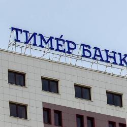 Тимер банк оценили в 1 рубль: Кредитную организацию готовят для нового инвестора