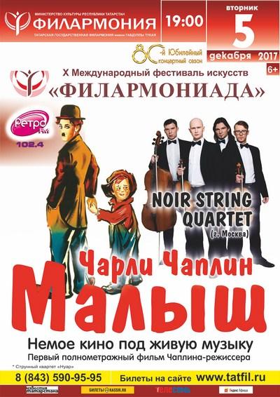 В Казани пройдет X Международный фестиваль искусств «Филармониада» (АФИША)
