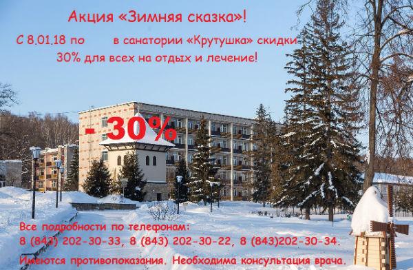 «Зимняя сказка» в Крутушке