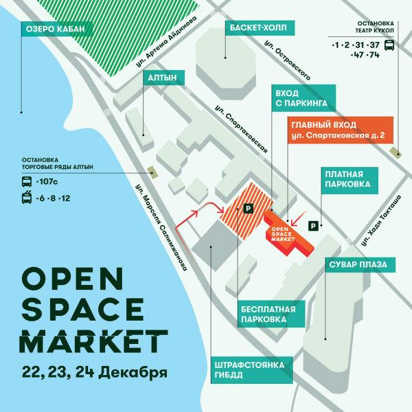 Open Space Market приглашает на новую выставочную площадку в центре Казани на предпраздничный уикенд