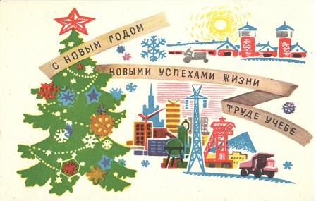 Татарская филармония предлагает подборку архивных Новогодних открыток (ФОТО)