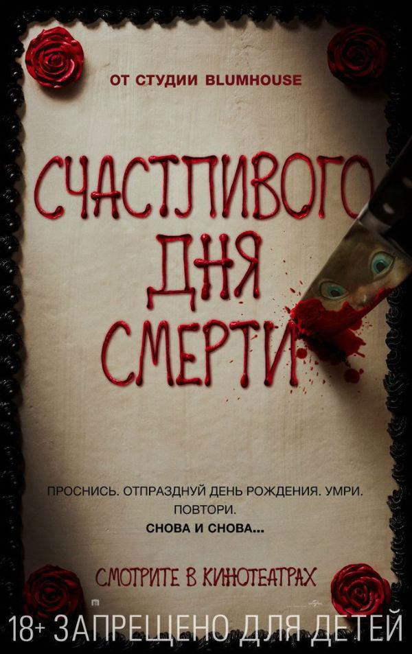 В Казани в кинотеатре 3D Port Cinema состоялся предпоказ фильма «Счастливого дня смерти»