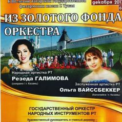 Оркестр народных инструментов РТ выступит в Челнах с программой «Из Золотого фонда оркестра»