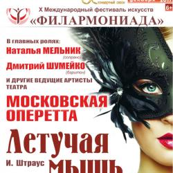 В Казани покажут оперетту «Летучая мышь»