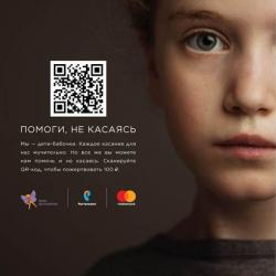«Помоги, не касаясь»: 100 рублей через QR-код на оказание помощи детям-бабочкам
