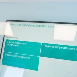 «Татфондбанк» потребовал от двух компаний почти 1 миллиард рублей