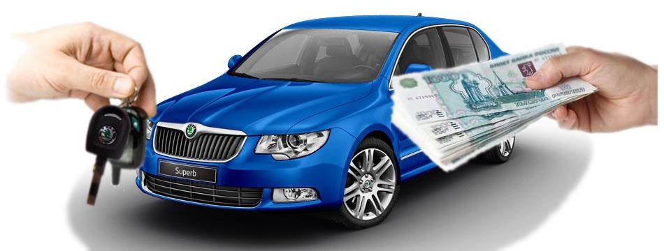 Выкуп автомобилей быстро и на самых выгодных условиях