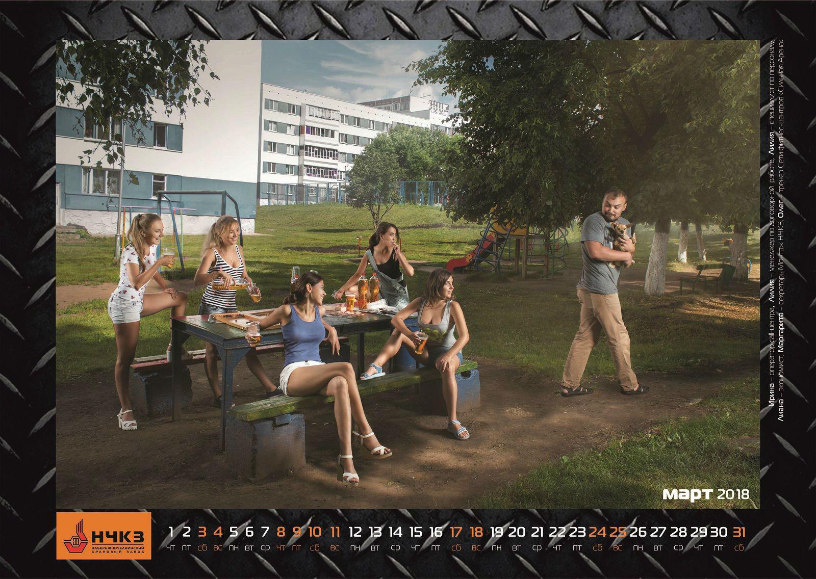 Челнинский крановый завод снова выпустил эротический календарь (ФОТО)