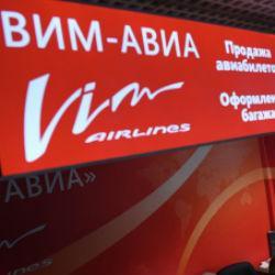 Арбитраж Татарстана отложил рассмотрение иска о банкротстве к «ВИМ-Авиа»