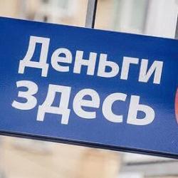 Занять на быт: сколько будут стоить потребкредиты в России в начале года