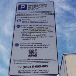 С февраля в Казани заработают новые платные парковки (КАРТА)