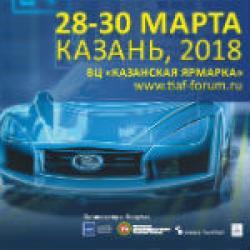 Получи бесплатный билет на выставку автокомпонентов 28-30 марта 2018 в Казани