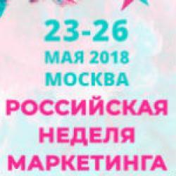 Российская Неделя Маркетинга 2018
