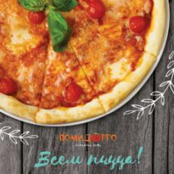 Скажи «Татпресса» и получи пиццу в подарок в «Помидорро»