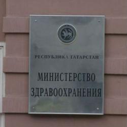 Следком возбудил дело на неустановленных чиновников Минздрава РТ и вызвал на допрос замминистра