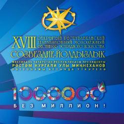 Фестиваль «Созвездие-Йолдызлык» начинает новый сезон