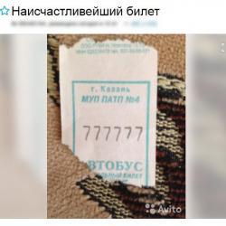 В интернете продают «наисчастливейший» казанский билет