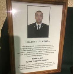У погибшего бойца ОМОН Росгвардии остались трое детей. Он будет представлен к награде