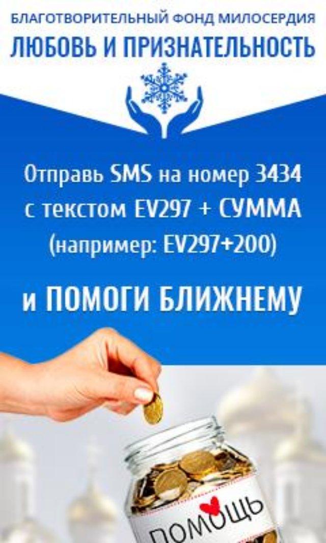 https://rfblago.ru/pozhertvovaniya.html