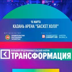 Форум «Эволюция» в Казани