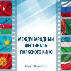 В Казани впервые пройдет Международный фестиваль тюркского кино