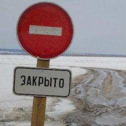 В Елабужском и Мамадышском районах РТ закрыли ледовые переправы