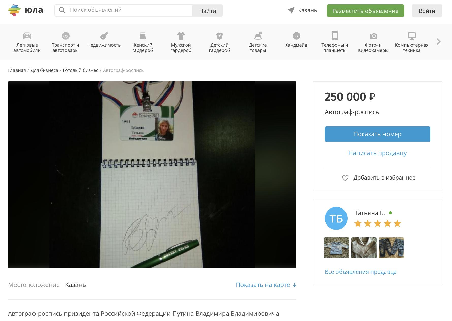 В Казани продают автограф Путина за 250 тыс рублей (ФОТО)