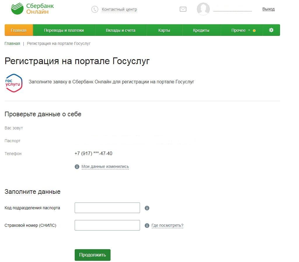Получить полный доступ к Единому порталу госуслуг можно через онлайн-банкинг