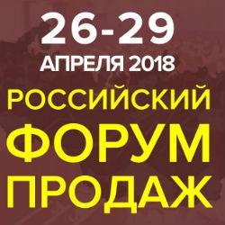 «Российский форум продаж 2018»