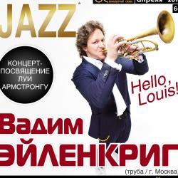 Татарская филармония закрывает сезон концертом «Привет, Луи!» с участием Вадима Эйленкрига