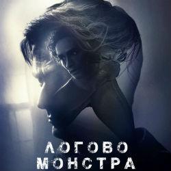 В Казани в сети кинотеатров Grand Cinema идет показ фильма «Логово монстра»